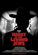 Ночь живых евреев (2008)