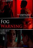 Надвигается туман (2008)