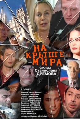Постер фильма На крыше мира (2008)