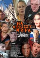 На крыше мира (2008)
