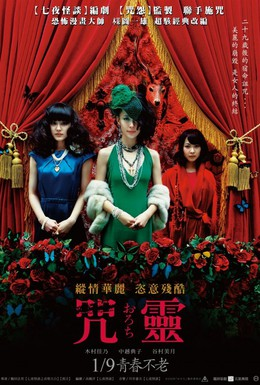 Постер фильма Орочи (2008)