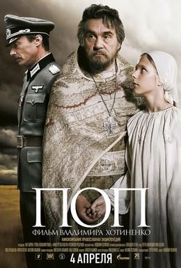 Постер фильма Поп (2009)