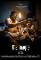 Моё волшебство (2008)