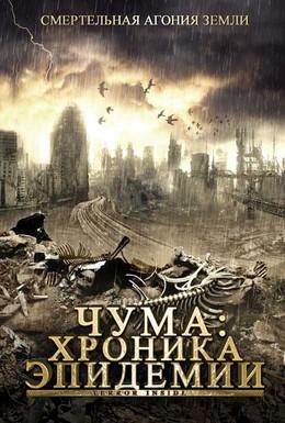 Постер фильма Чума: Хроника эпидемии (2008)
