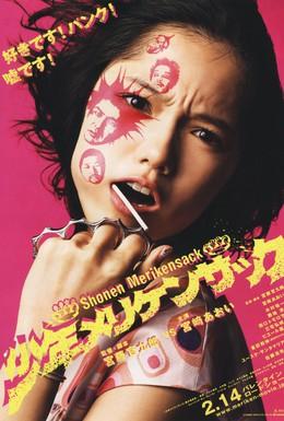 Постер фильма Парни с латунными кастетами (2008)
