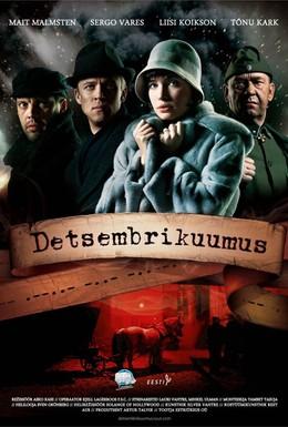 Постер фильма Декабрьская жара (2008)