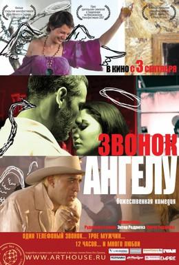 Постер фильма Звонок Ангелу (2008)