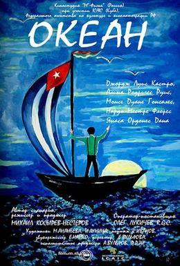 Постер фильма Океан (2008)
