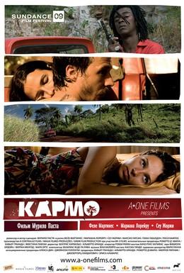 Постер фильма Кармо (2008)