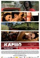 Кармо (2008)