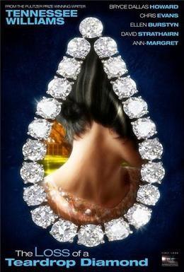 Постер фильма Пропажа алмаза Слеза (2008)