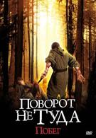 Поворот не туда: Побег (2008)