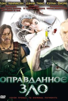 Постер фильма Оправданное зло (2008)