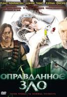 Оправданное зло (2008)