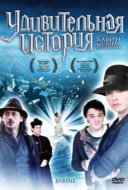 Постер фильма Удивительная история (2008)