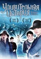 Удивительная история (2008)