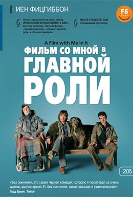 Постер фильма Фильм со мной в главной роли (2008)