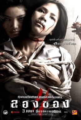 Постер фильма Дьявольское искусство 3 (2008)