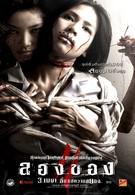 Дьявольское искусство 3 (2008)