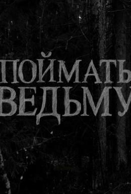 Постер фильма Поймать ведьму (2008)