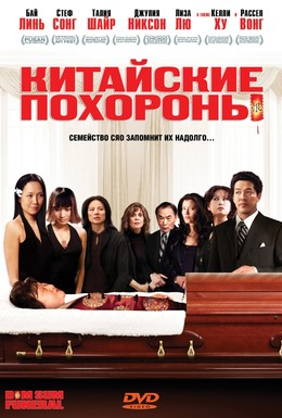 Постер фильма Китайские похороны (2008)