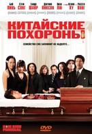 Китайские похороны (2008)
