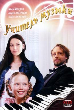 Постер фильма Учитель музыки (2008)