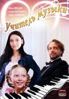 Учитель музыки (2008)