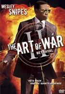 Искусство войны 2: Предательство (2008)