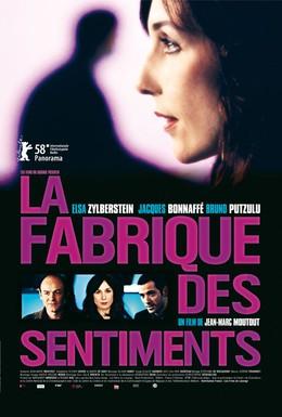 Постер фильма Фабрика чувств (2008)