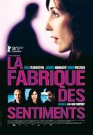 Фабрика чувств (2008)