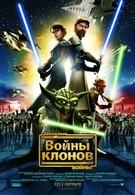 Звездные войны: Войны клонов (2010)