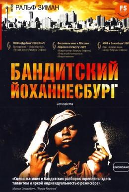 Постер фильма Бандитский Йоханнесбург (2008)