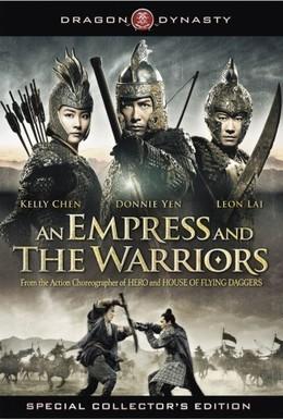 Постер фильма Императрица и воины (2008)