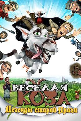 Постер фильма Веселая коза: Легенды старой Праги (2008)