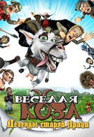 Веселая коза: Легенды старой Праги (2008)