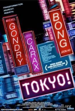 Постер фильма Токио! (2008)