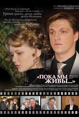 Постер фильма Пока мы живы (2008)