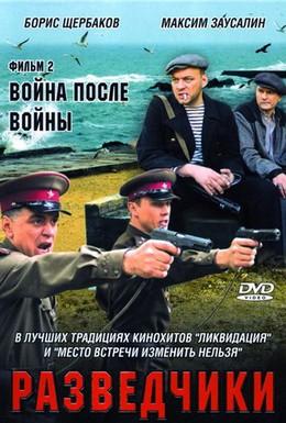 Постер фильма Разведчики: Война после войны (2008)