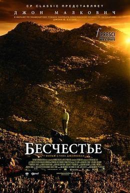 Постер фильма Бесчестье (2008)