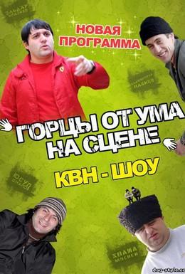 Постер фильма Горцы от ума (2008)
