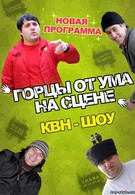 Горцы от ума (2008)