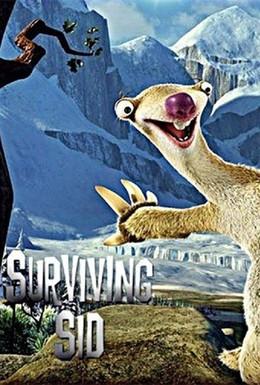 Постер фильма Сид, инструкция по выживанию (2008)