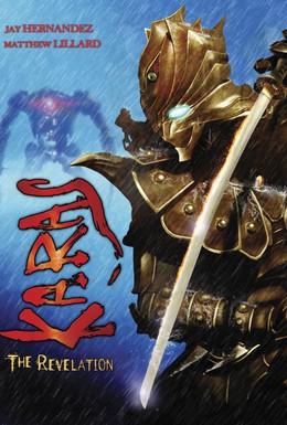 Постер фильма Карас: Предсказание (2007)