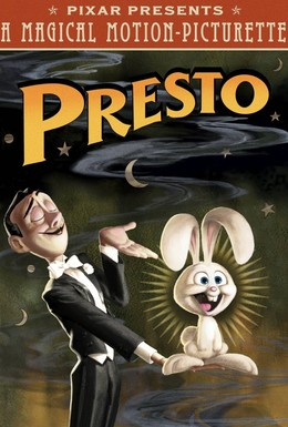 Постер фильма Престо (2008)