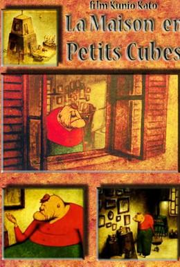 Постер фильма Дом из маленьких кубиков (2008)