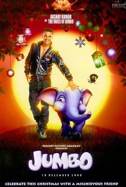 Постер фильма Джамбо (2008)