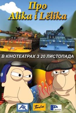 Постер фильма Про Алика и Лёлика (2008)