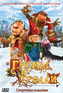 Постер фильма Гномы и тролли (2008)