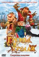 Гномы и тролли (2008)